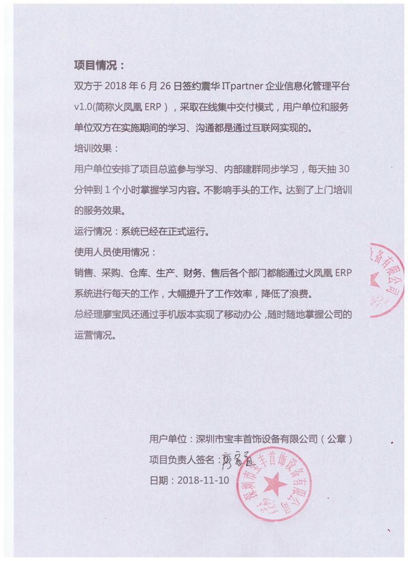 深圳市寶豐首飾設備有限公司B.png