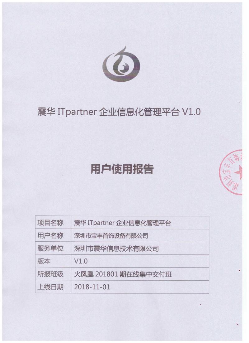 深圳市寶豐首飾設備有限公司A.png