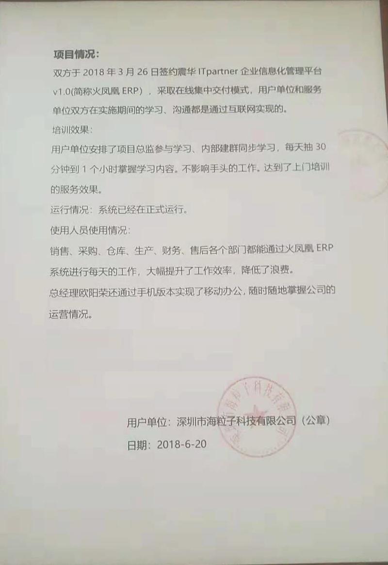深圳市海粒子科技有限公司B.png