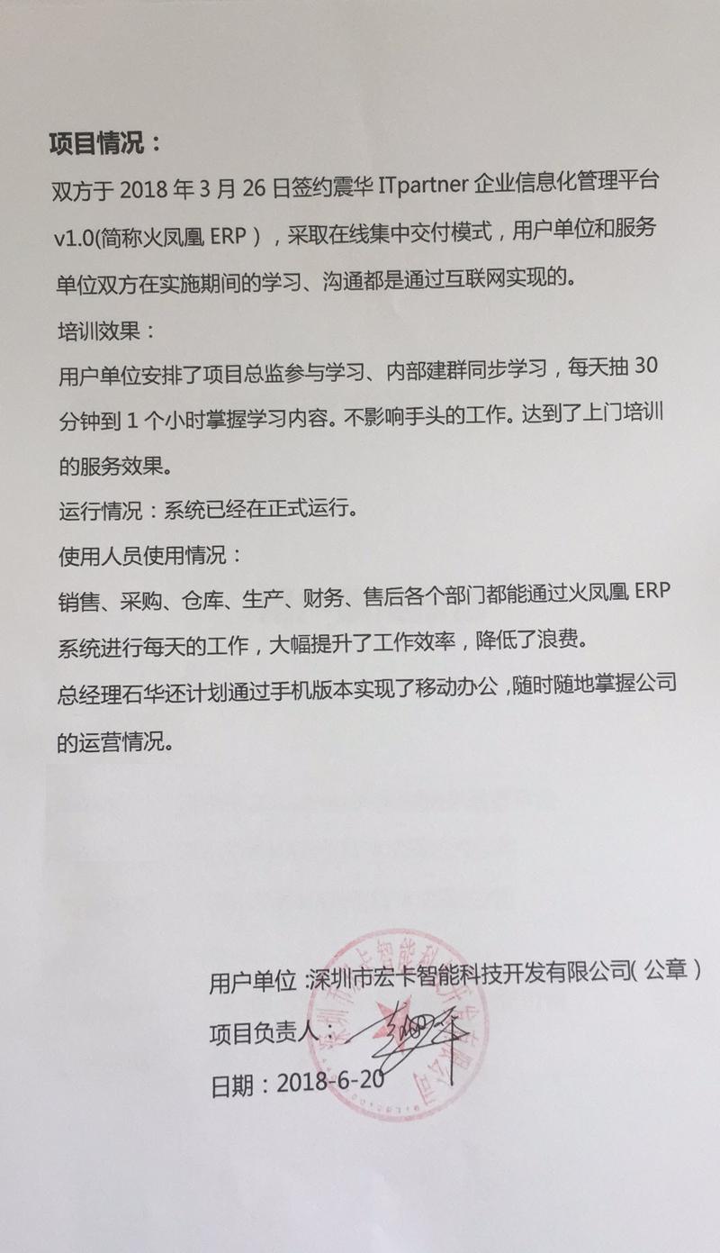 深圳市宏卡智能科技開發有限公司B.png