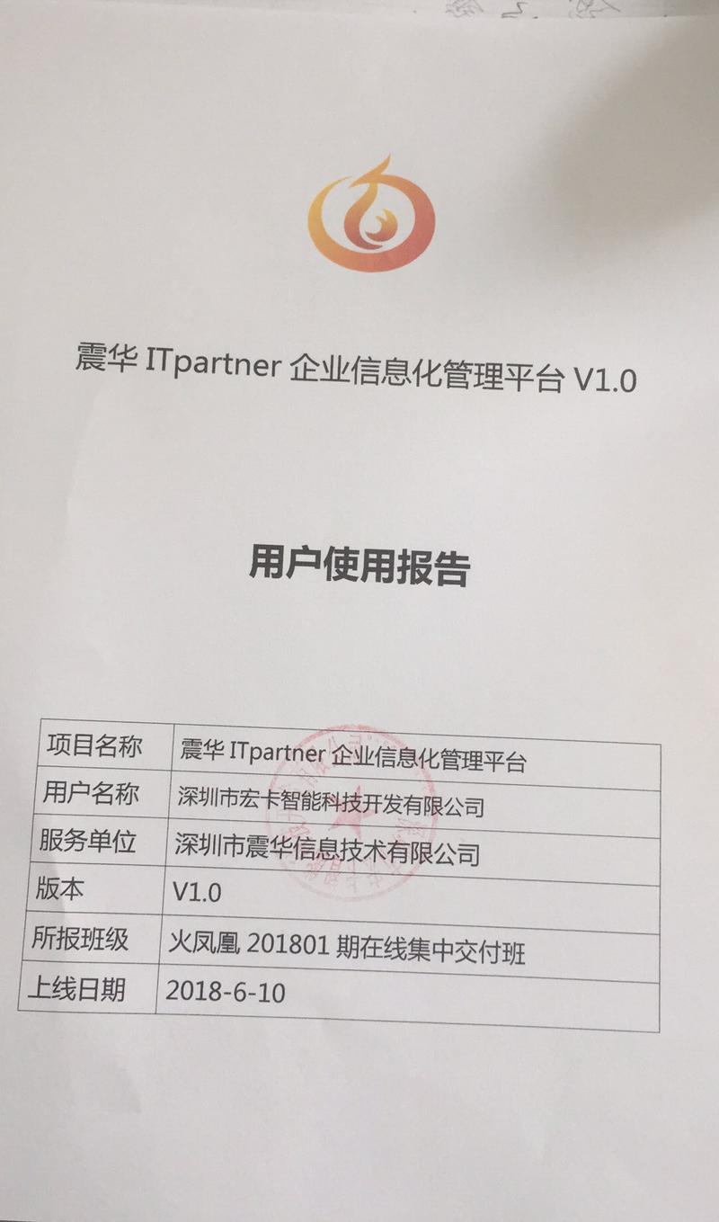 深圳市宏卡智能科技開發有限公司A.png