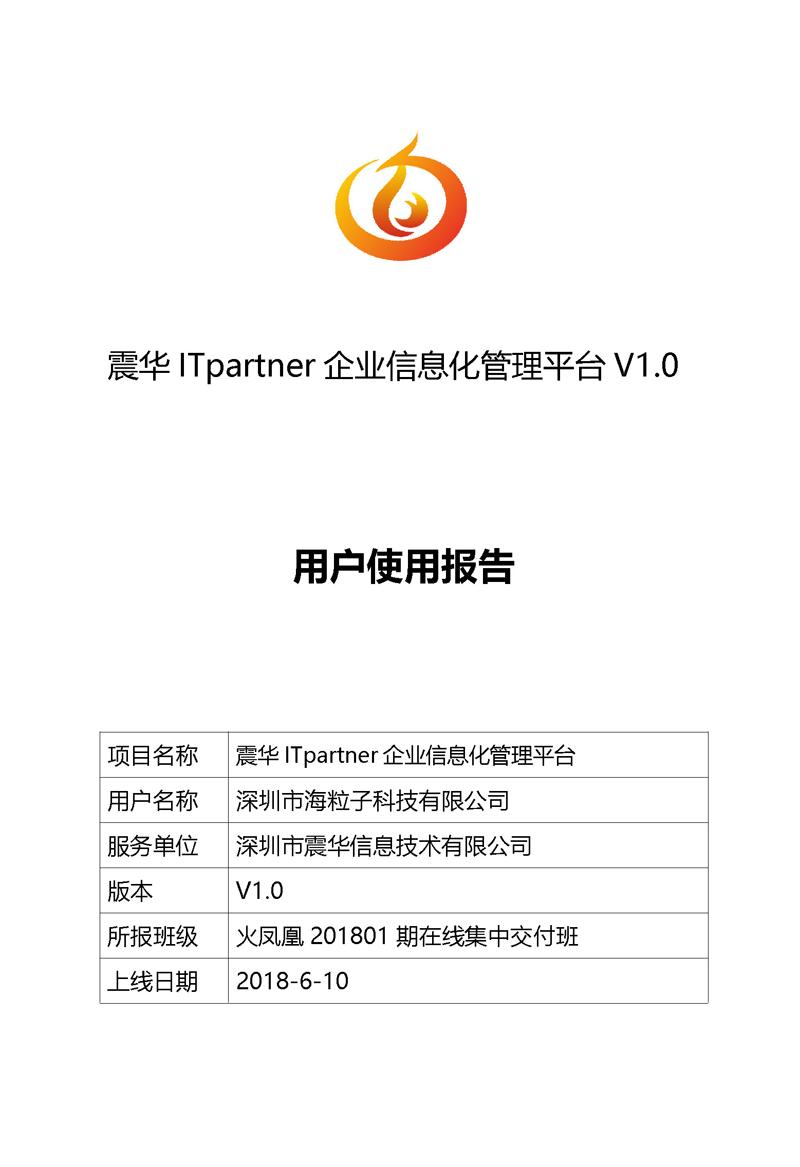 深圳市海粒子科技有限公司A.png