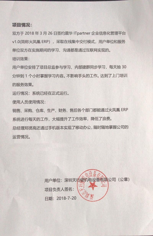 深圳市天行健機電設備有限公司B.png