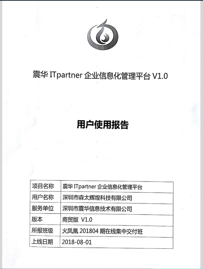 深圳市森太輝煌科技有限公司A.png