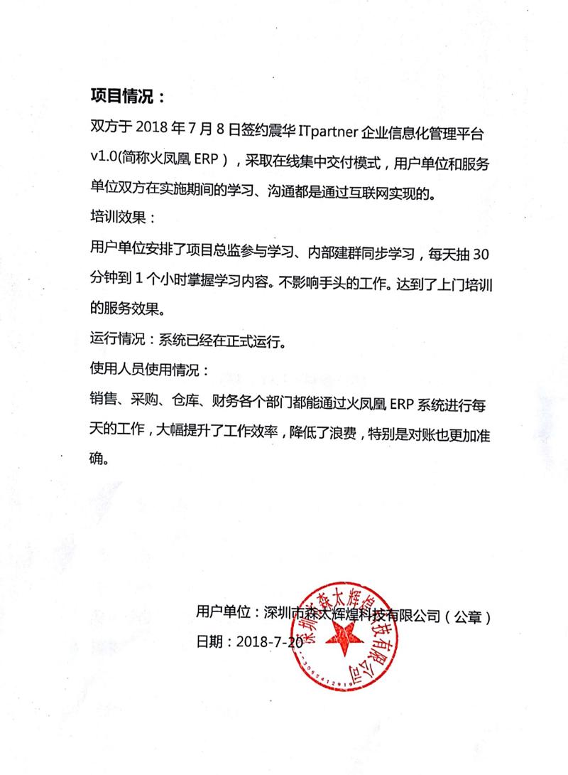 深圳市森太輝煌科技有限公司B.png