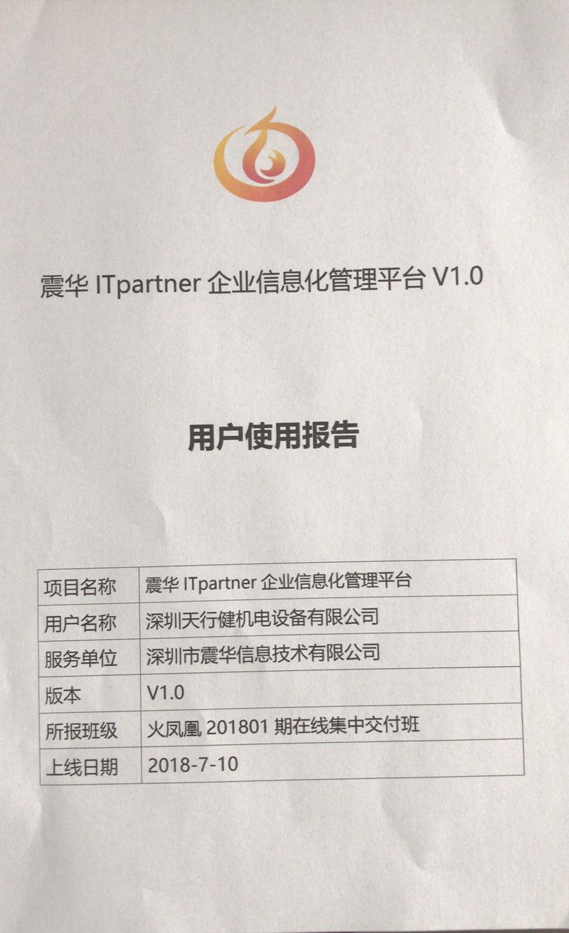 深圳市天行健機電設備有限公司A.png