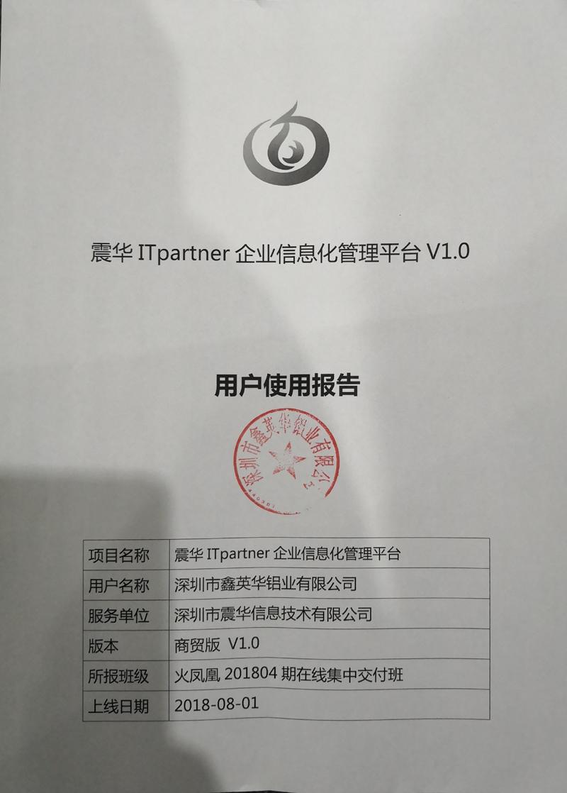 深圳市鑫英華鋁業有限公司A.png