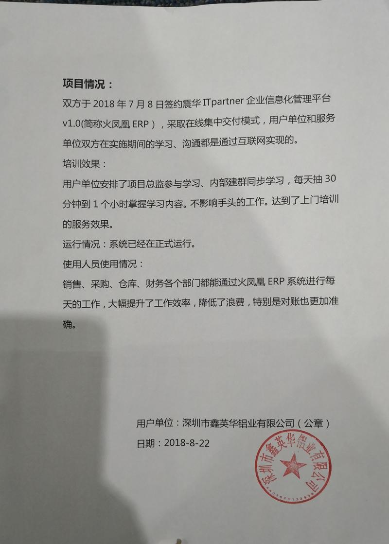 深圳市鑫英華鋁業有限公司B.png